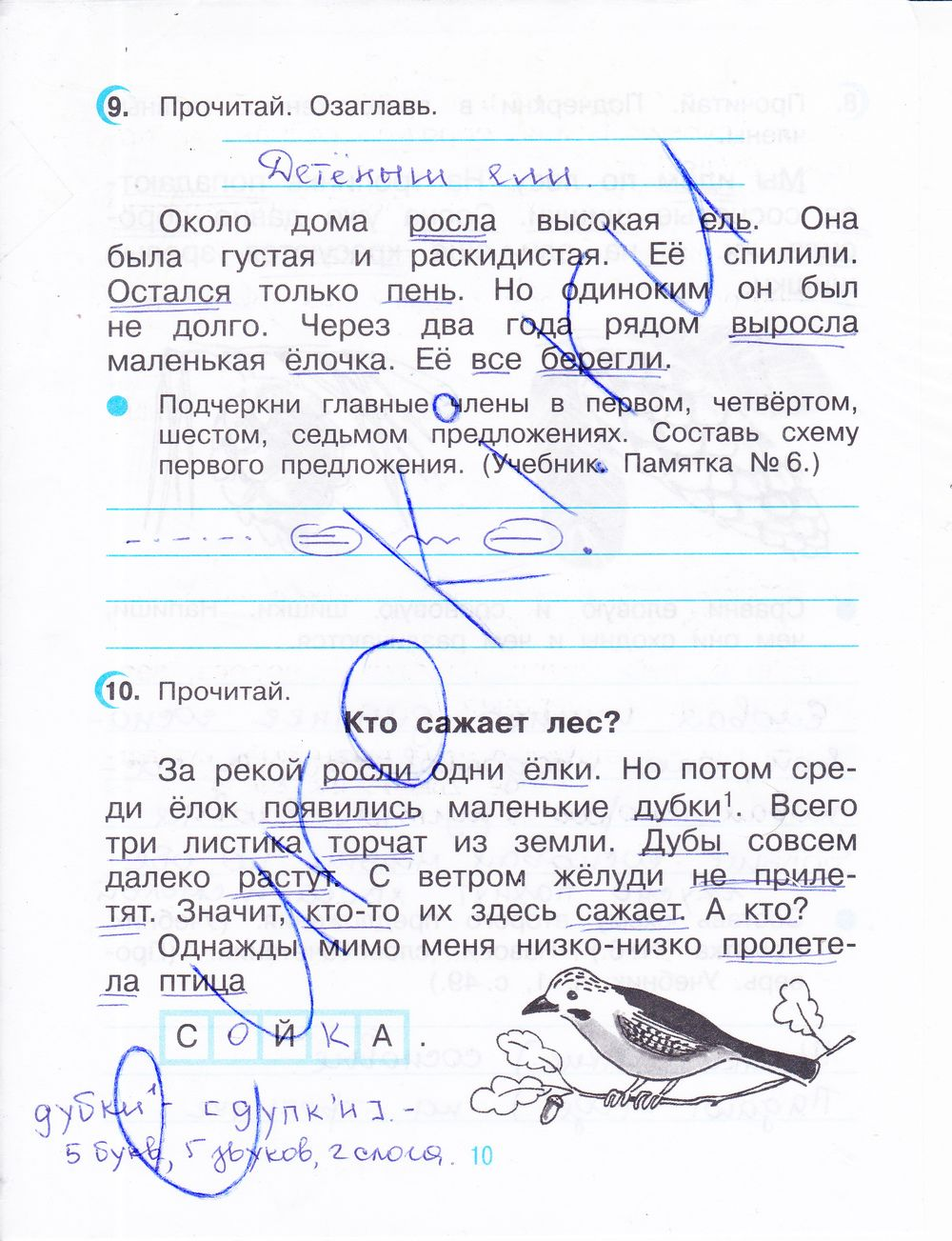 Готовые домашние задания по русскому языку 3 класс рамзаева к рабочей тетради