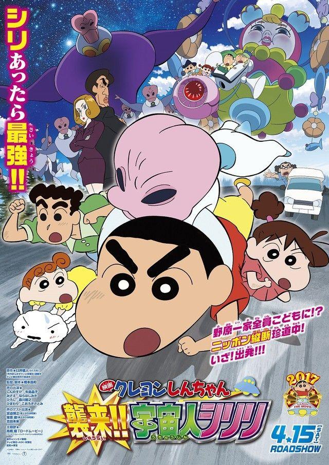 Film Crayon Shin-chan: Burst Serving! Kung Fu Boys ~Ramen