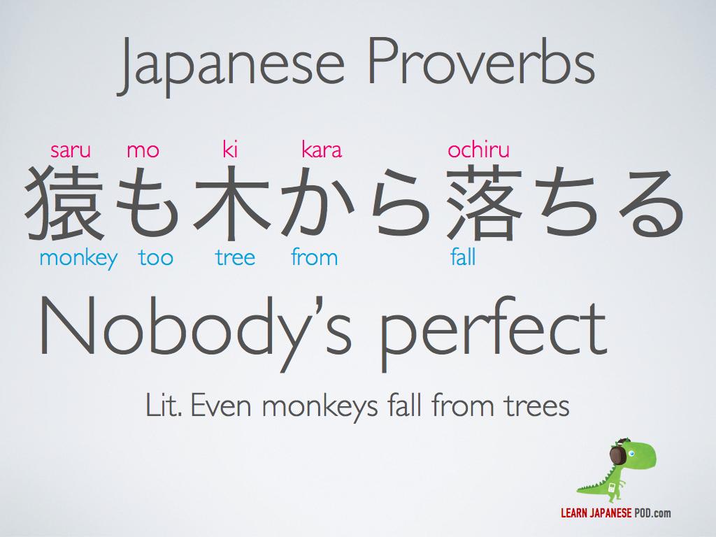 Japanese phrases : japaneseproverbs01 thumbnail