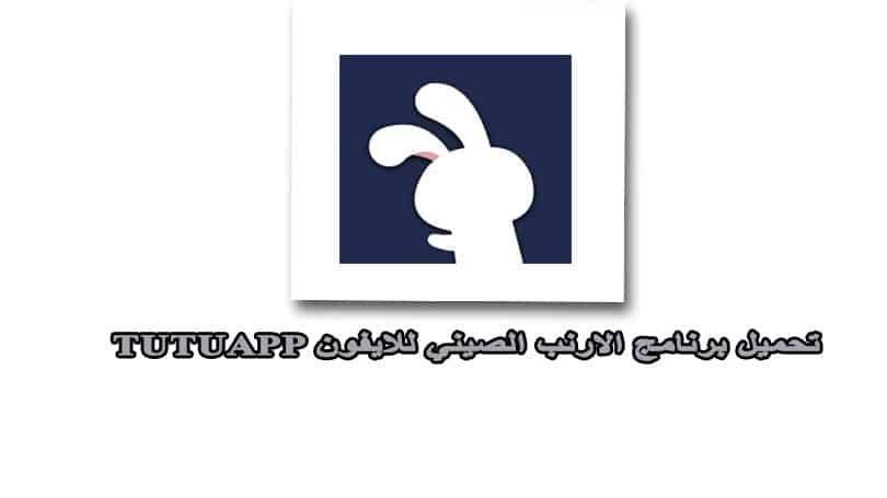 تحميل برنامج الارنب الصيني Tutuapp للايفون بدون جلبريك تحميل Tutuapp عربي Symbols Letters