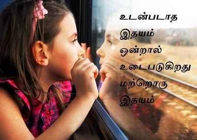 Tamil Feeling Very Heart Touching Love Failure Kavithai Images Hd