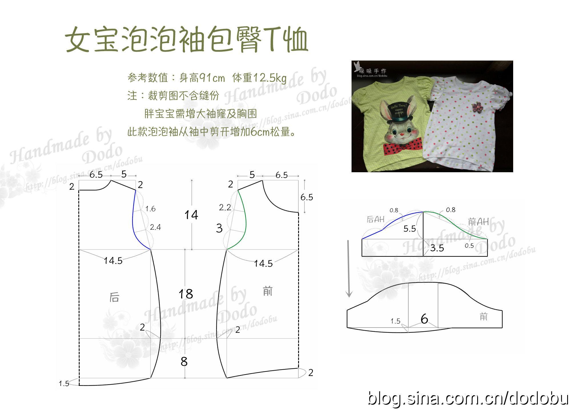 koszulki   diseño ropa   Pinterest   Patrones, Costura y Ropa de niñas