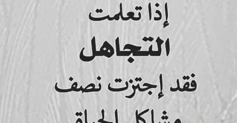 حكم و عبر عن الواقع الذي نعيشه Motivation Arabic Calligraphy
