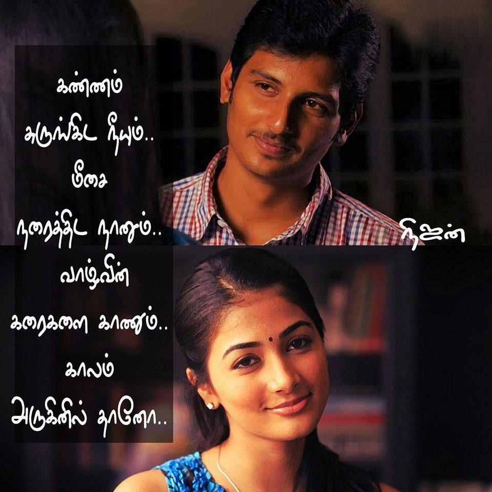 Resultat De Recherche D Images Pour Tamil New Movie Quotes Love
