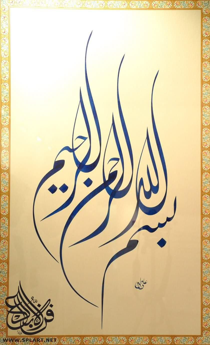 Arabic Calligraphy Bismillah (BIG COLLECTION) Arapça