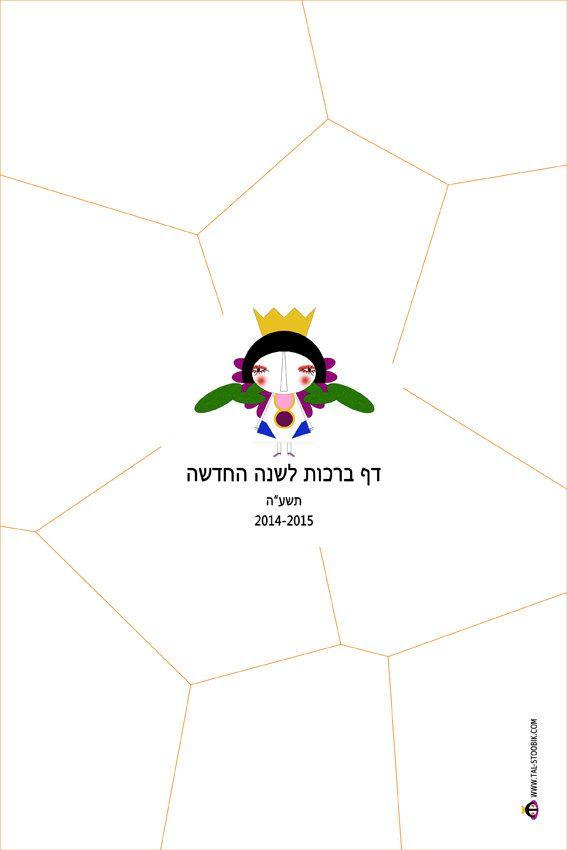 hebrew greetings for rosh hashanah
