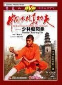 Shaolin Chaoyang Fist ??? The Real Chinese Traditional Shao Lin Kung Fu - (WM34)