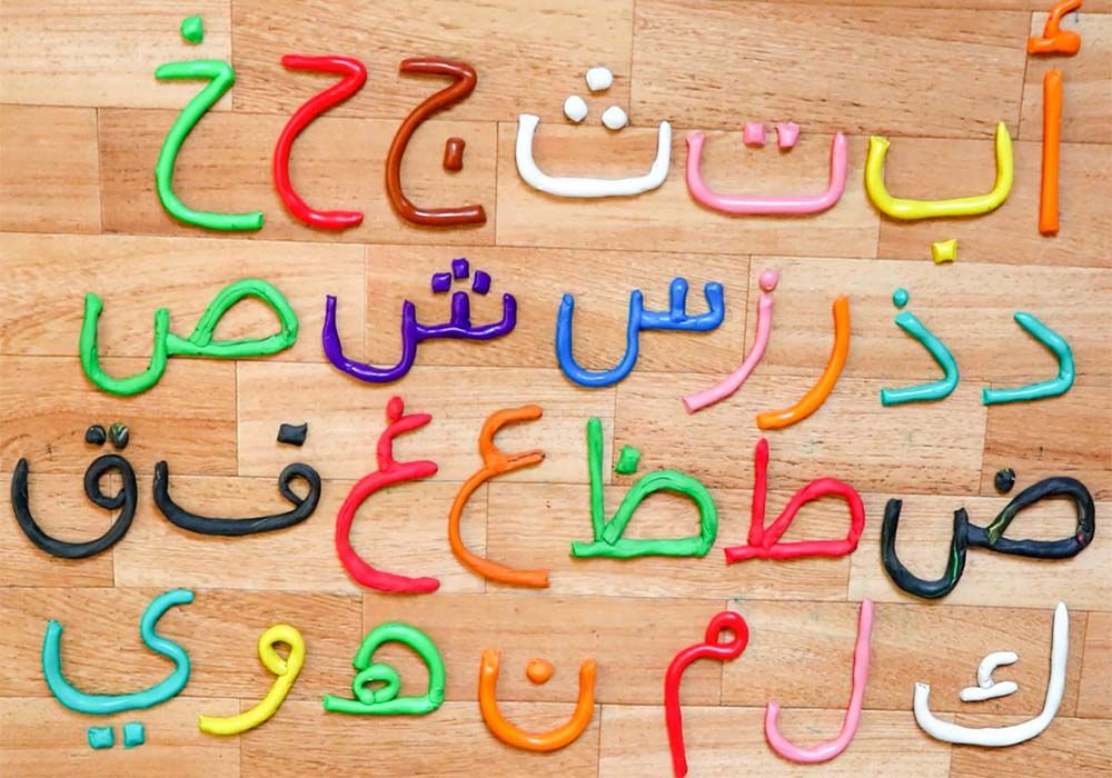 الحروف العربية بالصلصال للاطفال Arabic Letters By Clay For Kids Clay Letters How To Make