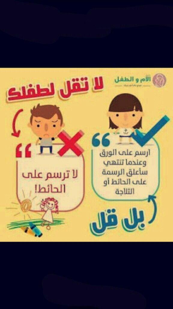 لا تقل لطفلك لا ترسم على الحائط Baby Education Kids Education Islamic Kids Activities