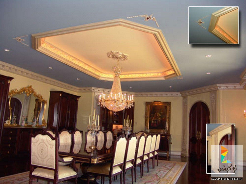 أجمل تصميمات ديكورات جبس مغربيه لعام 2015 لوكيشن ديزاين تصميمات ديكورات أفكار جديدة مصر Locationdesign Com Home Decor Ceiling Lights Home