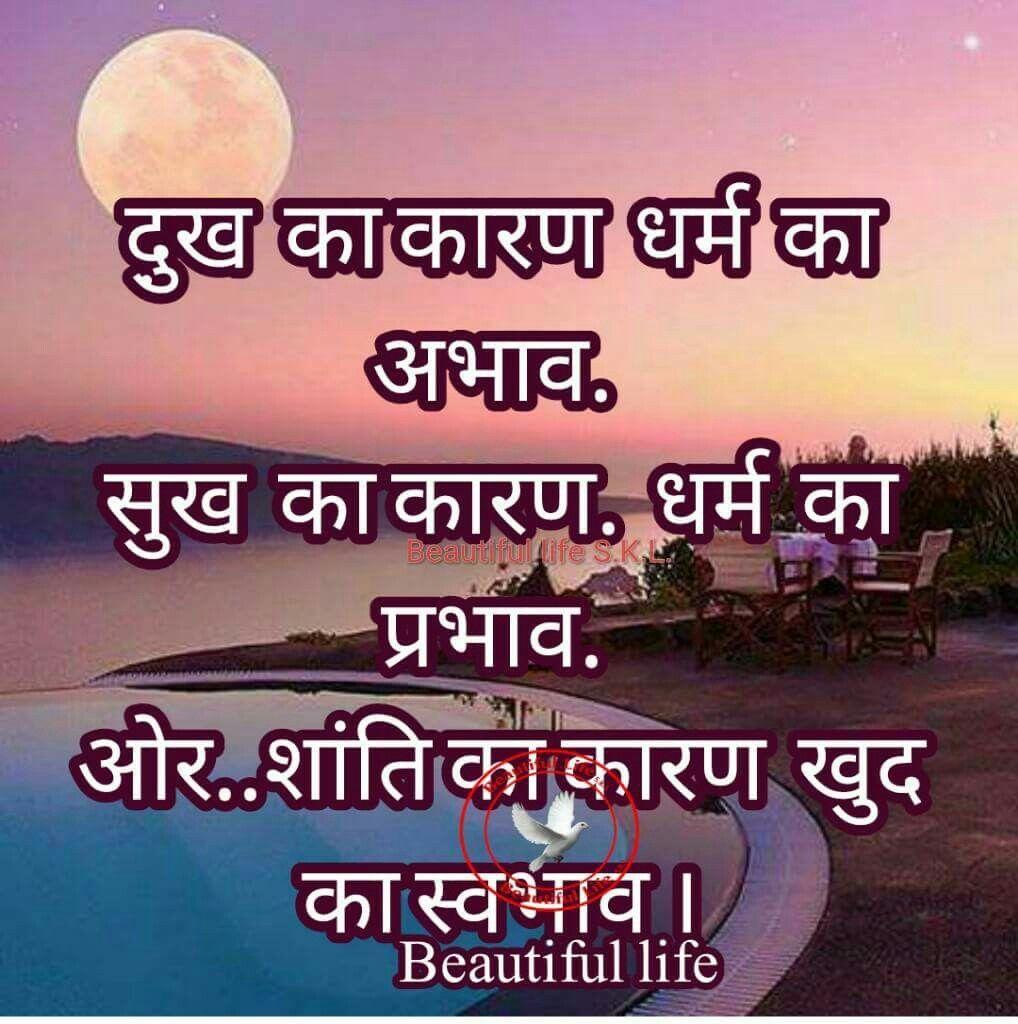 Inspirational Quotes Life Pinashutosh Tomar On Inspirational Quotes  Pinterest  Hindi