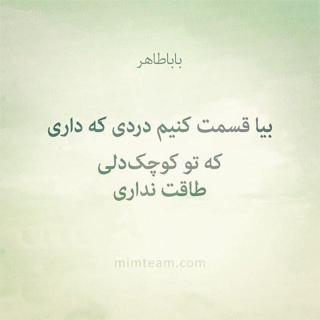 اشعار بابا طاهر (بروز رسانی) 1