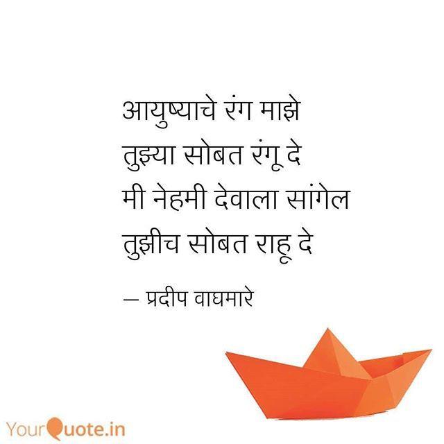 Untitled | My life quotes, Marathi quotes, Marathi love quotes