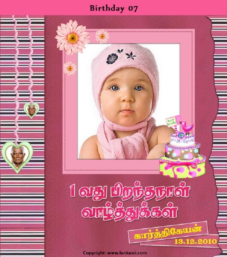 Creative Birthday Invitation Card Tamil Buick Birthday