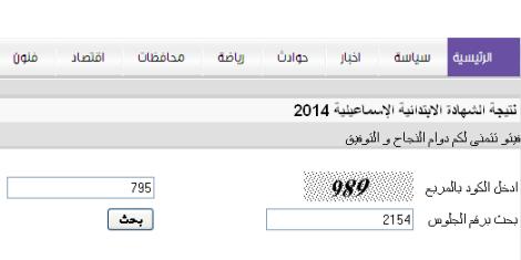 مذكرة نتيجة الشهادة الابتدائية محافظة الاسماعيلية ترم ثا Screenshots