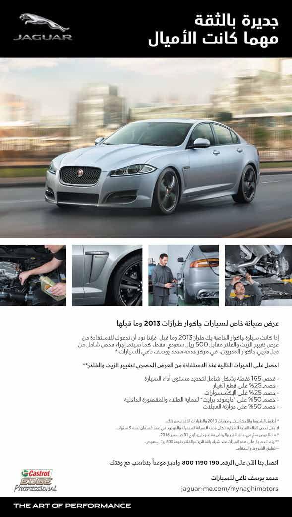 عرض صيانة السيارات في يوسف ناغي للسيارات عرض خاص سيارات جاكوار عروض اليوم Bmw Jaguar Bmw Car