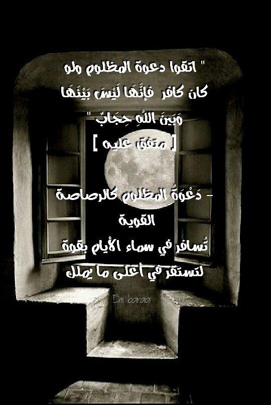 Pin On بالعربى Arabic