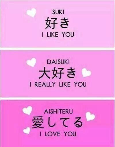 Distintas Formas De Decir Te Quiero En Japones Asia Pinterest