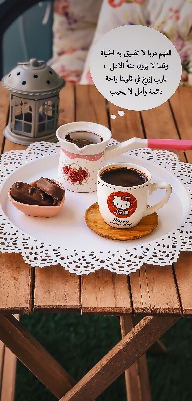 Pin By Koka On أدعية My Coffee Food Tea