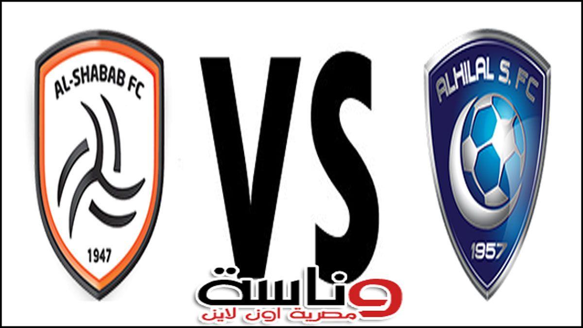 مباراة الهلال والشباب بث مباشر بتاريخ 09 09 2020 الدوري السعودي Buick Logo Vehicle Logos British Leyland Logo