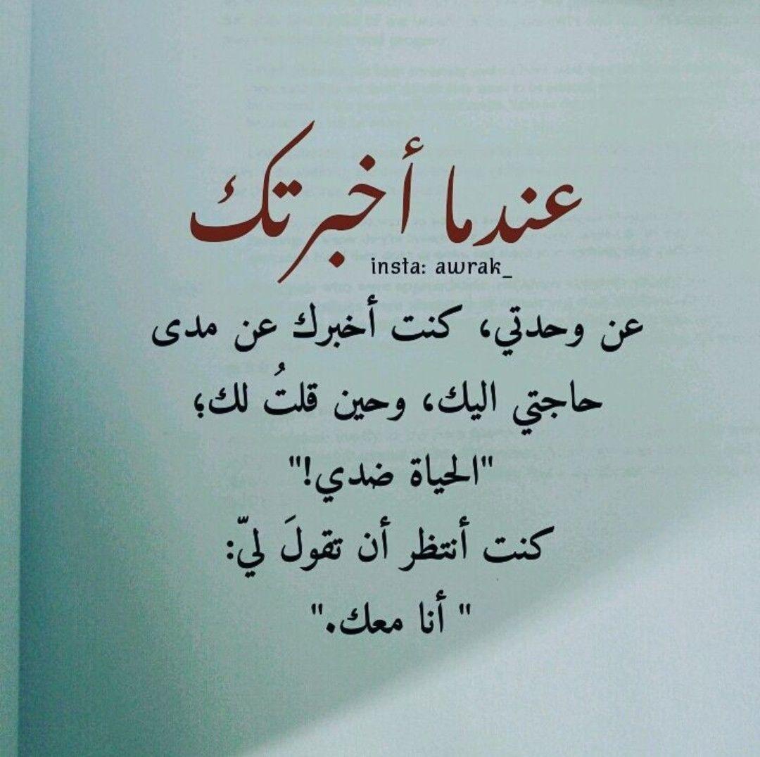 Pin By Teba Ahmed On صوره وكلمات Arabic Calligraphy Calligraphy
