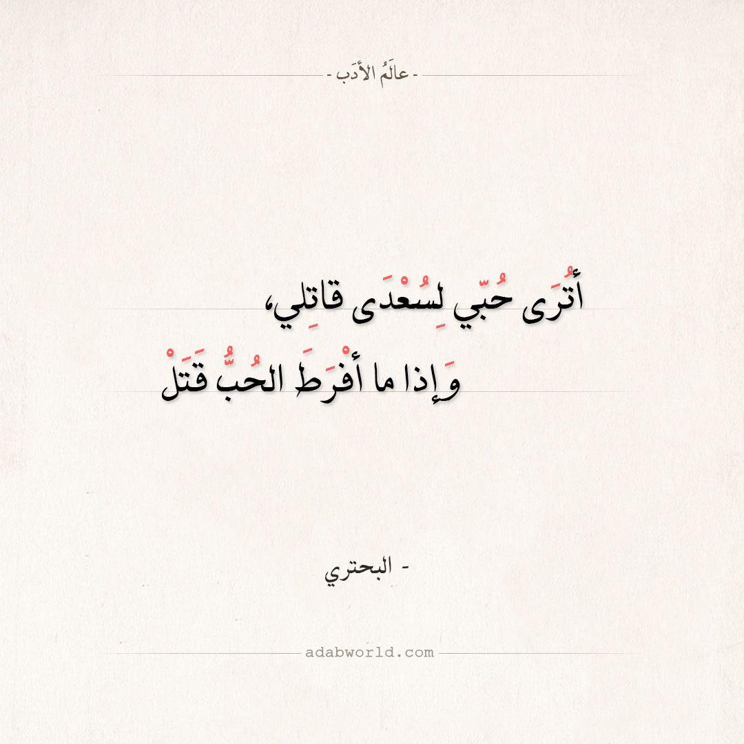 شعر البحتري أترى حبي لسعدى قاتلي عالم الأدب Poetry Arabic Calligraphy Calligraphy
