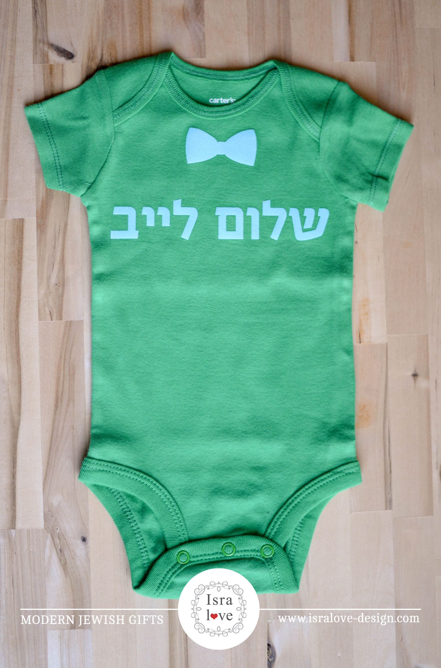 The perfect jewish naming gift personalized hebrew name onesie for the perfect jewish naming gift personalized hebrew name onesie for the new baby great negle Choice Image