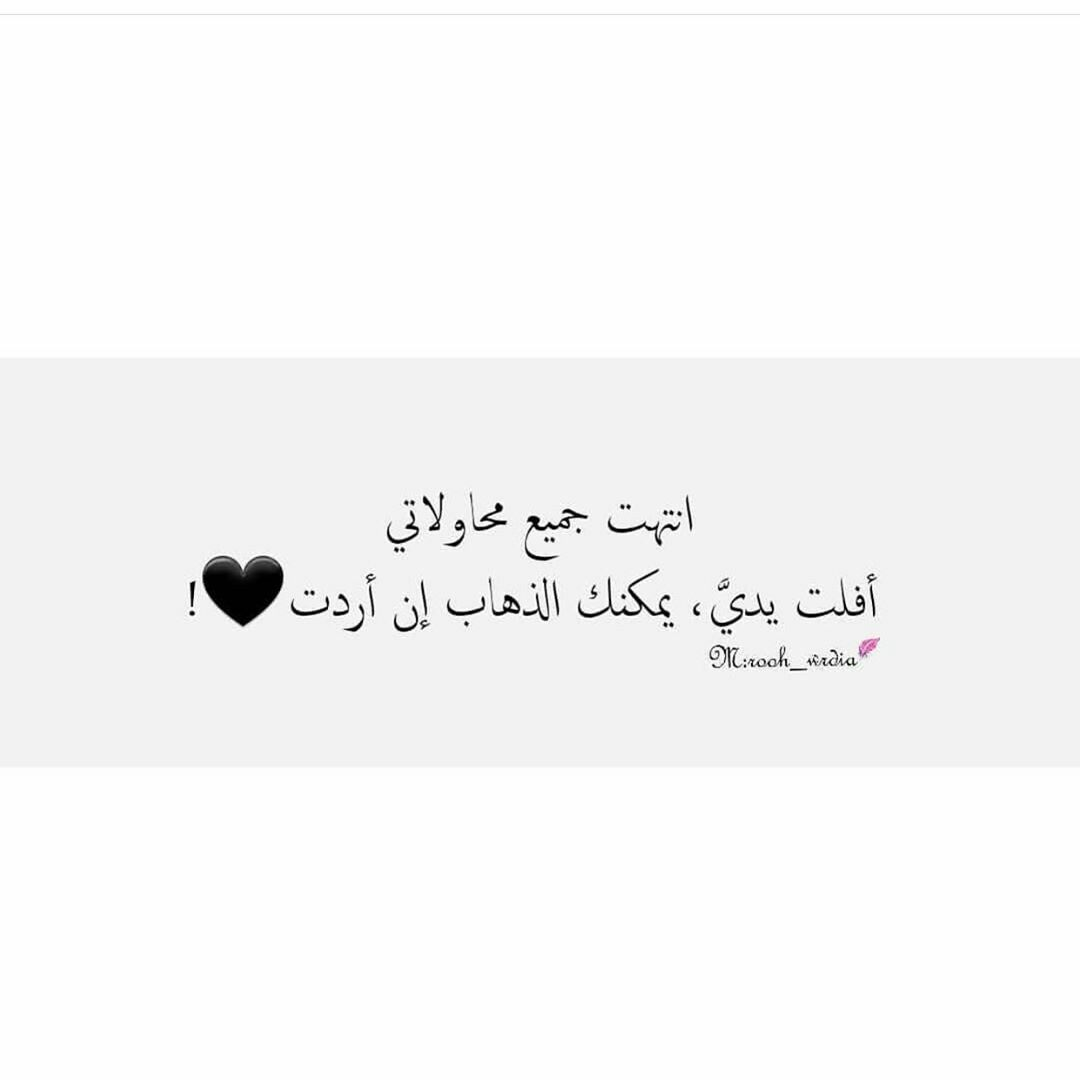Pin By Razan On Masha3ir Arabic Love Quotes Quotes Best Qoutes