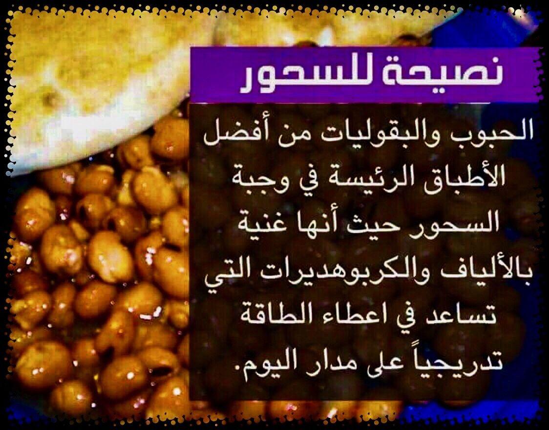 Desertrose رب اجعل شهر رمضان المبارك خير ا لكل قلب دعاك وسعى إليك واودع أمانيه عندك وينتظر الفرج منك وحدك طابت أيامكم بذكر الل Food Vegetables Ramadan