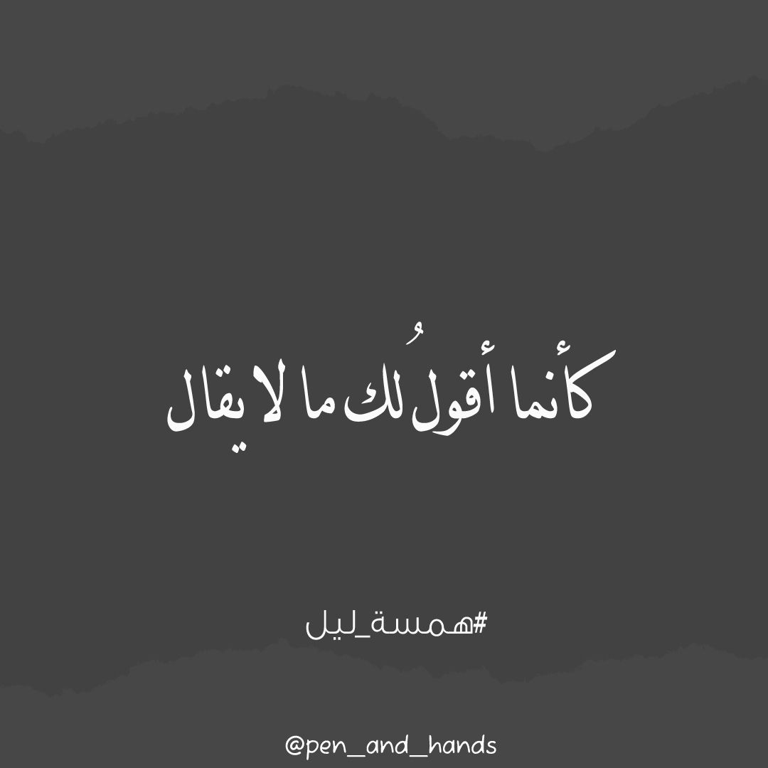 كأنما أقول لك ما لا يقال همسة ليل Quotes Thoughts Arabic Calligraphy