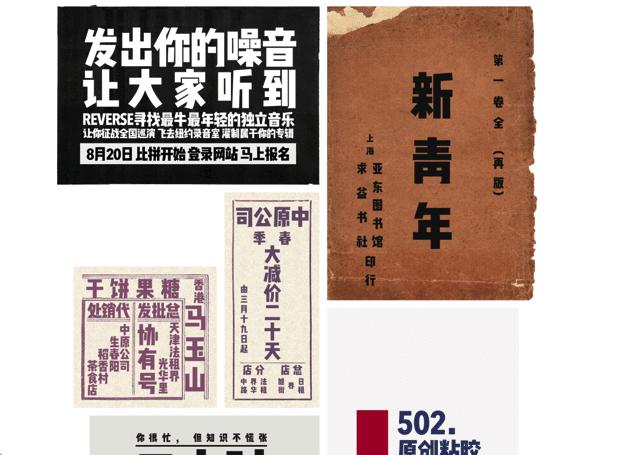 中文字型「文悅新青年體」復古黑體免費下載 | Retro fashion, Coding, Retro