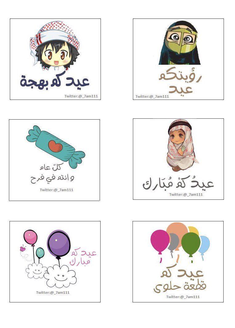 خدمات طلابية On Twitter Eid Stickers Eid Mubarak Stickers Diy Eid Gifts