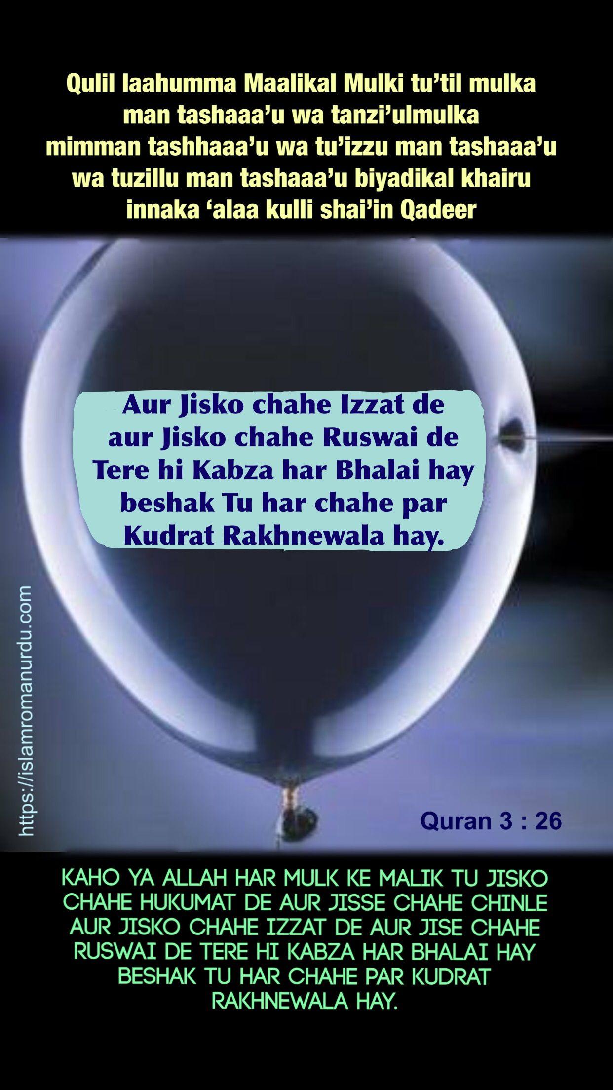 Quran 3 : 26 Qulil laahumma Maalikal Mulki tu'til mulka man