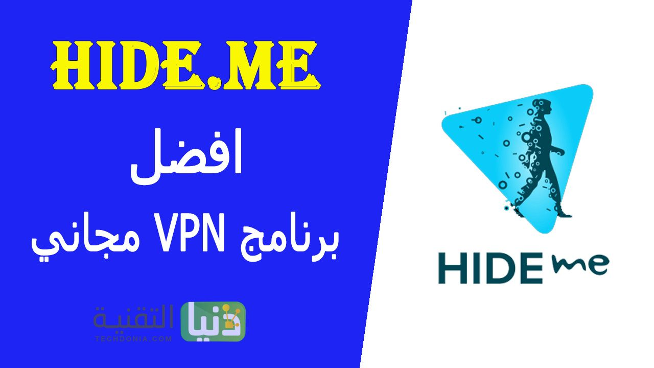 تحميل برنامج Hide Me Vpn لفك الحجب مجانا Best Free Vpn برنامج فك الحجب دنيا التقنية Hide Free