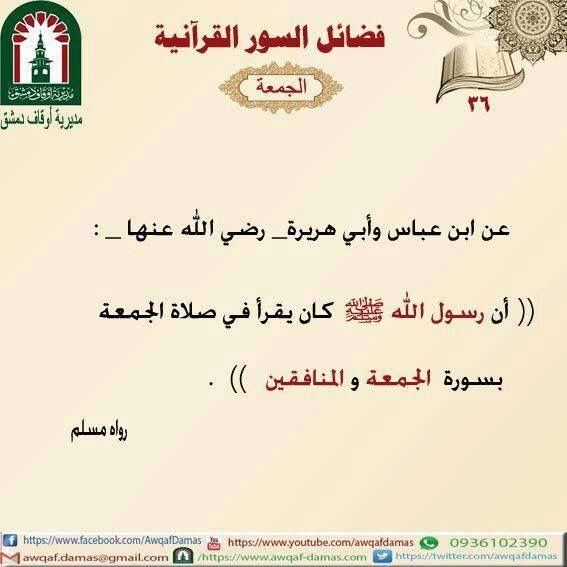 Pin By Khaled Bahnasawy On ٦٢ سورة الجمعة Memes Hadith Ecard Meme