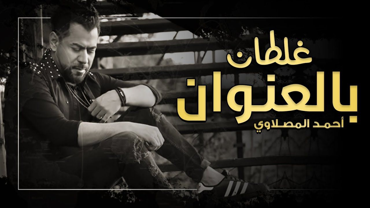 حسين الجسمي أعز الناس حصريا 2019 Youtube Emotions Songs Arabic Calligraphy