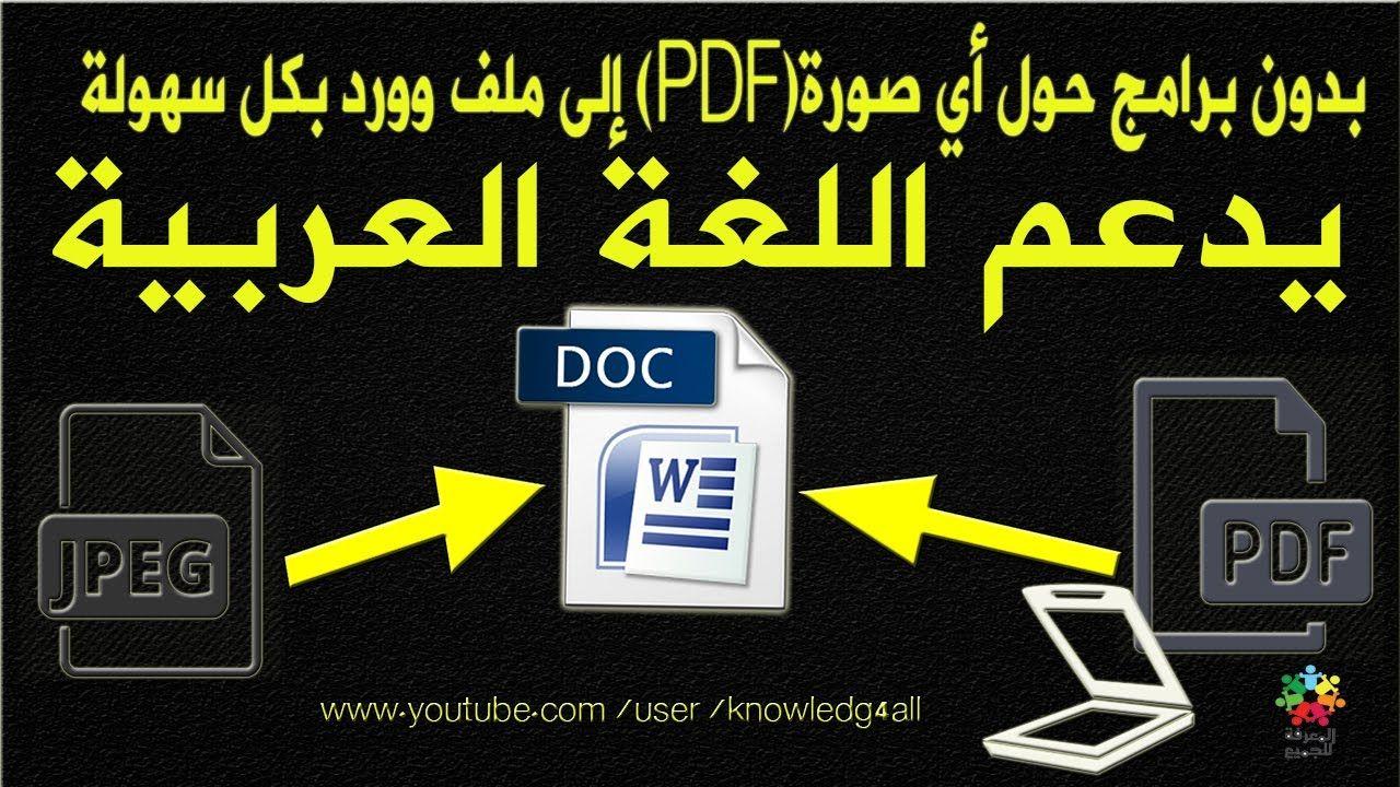 بدون برامج حول أي صورة إلى ملف وورد بكل سهولة يدعم اللغة العربية Convert Download Books Books Visiting