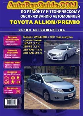 download free toyota allion toyota premio 2007 repair manual rh pinterest com Toyota Allion 2007 Front Imported Toyota Corolla