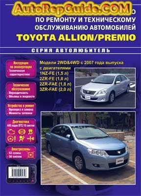 download free toyota allion toyota premio 2007 repair manual rh pinterest com Toyota Allion 2007 OLX Kenya Toyota Allion 2008 Interior