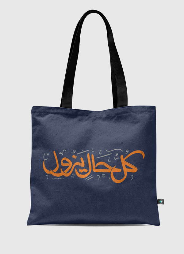 كل حال يزول Will Pass Too Tote Bag تفاؤل حكمة تيبوجرافي كاليجرافي مقولات اشتري الأن تيشرتات شنطة جنطة حقيبة Tote Bag Bags Printed Tote Bags