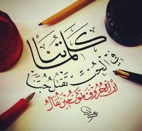 خط عربي Love Words Arabic Quotes Arabic Words