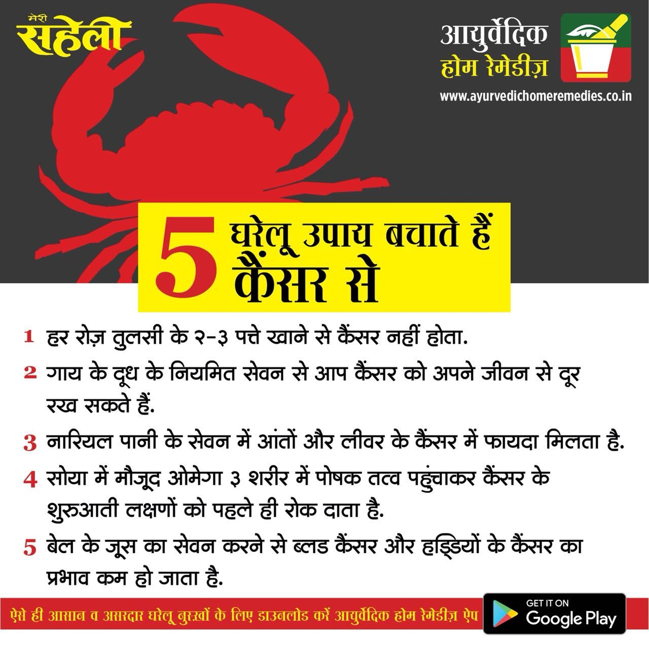 Check Out This very informative Ayurvedic Home Remedies App