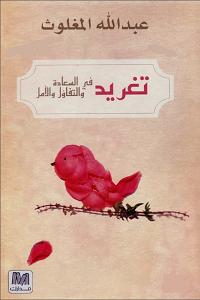كتاب تغريد في السعادة والتفاؤل والأمل عبدالله المغلوث رف الكتب الالكترونية I Love Books Reading Online Audio Books