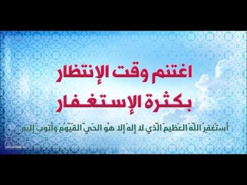 قصة شخص لزم الاستغفار خالد الجبير Neon Signs Youtube