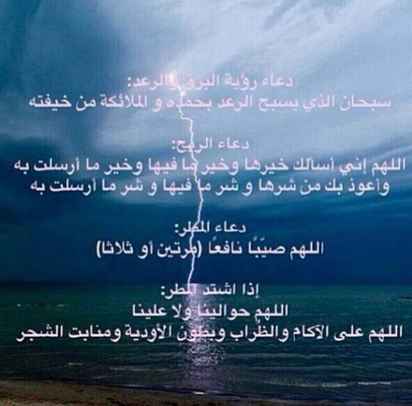 Pin By Dalia E On Duaa With Images Weather Screenshot Weather Screenshots
