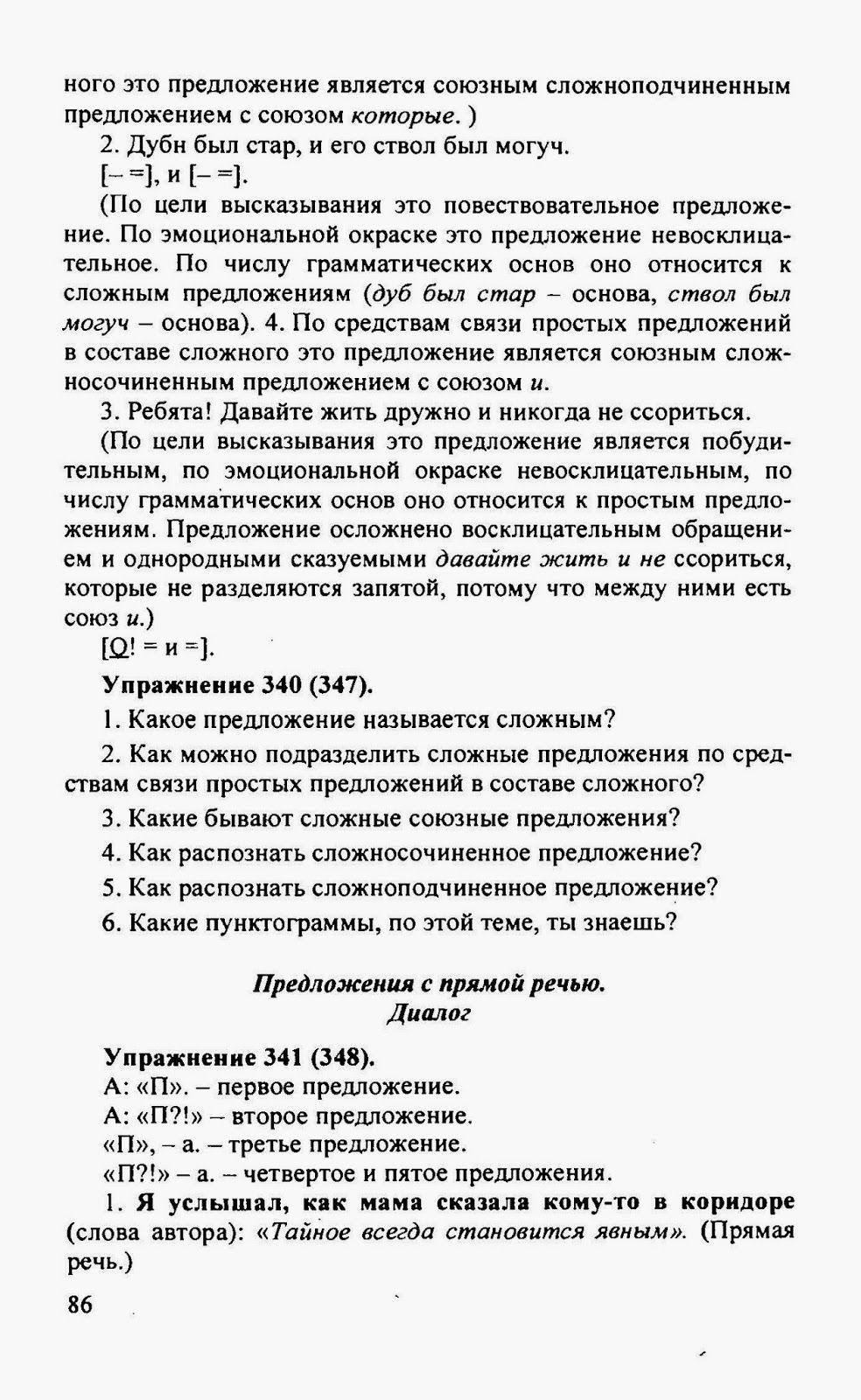 Ответы mail.ru ответы олимпус 2018 осенняя сессия 6 класс русский язык