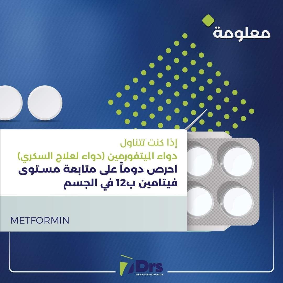 معلومة Information ما هي أسباب التعب والارهاق طرق علاج التهاب اللوزتين ما هي عوارض ضربة الشمس طريقة التخلص من الغازات بالبطن كيف تعال App Metformin Lockscreen