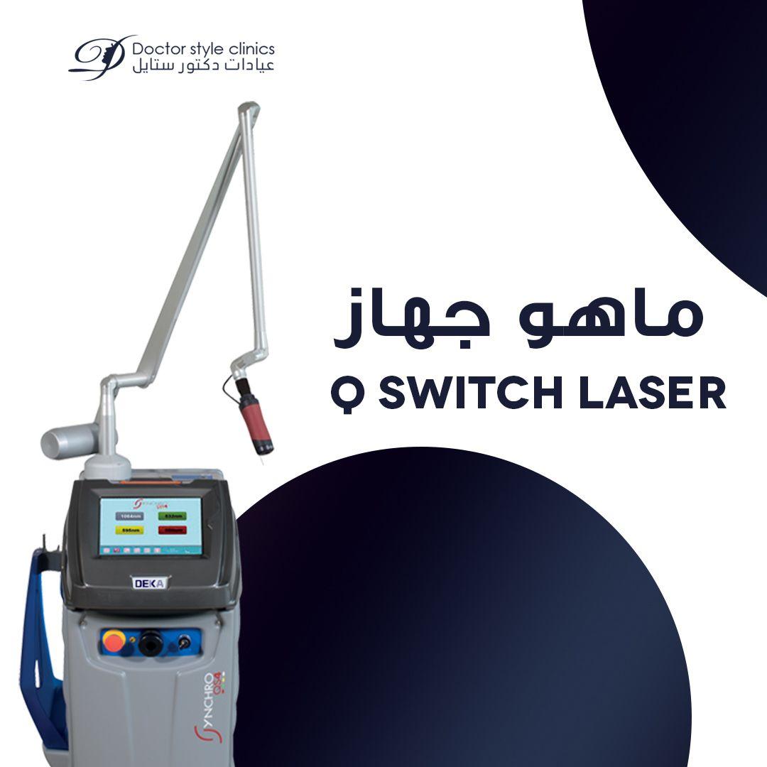 جهاز آل Qswitchlaser تستخدم تقنية ازالة التاتو موجات الليزر والتي تقوم على تفتيت الصبغة المستخدمة في رسم الوشم سواء كانت سوداء Home Appliances Vacuum Clinic