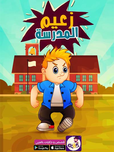 قصة قصيرة عن التنمر قصة زعيم المدرسة قصص تربوية للاطفال بتطبيق حكايات بالعربي Mario Characters Vault Boy Character
