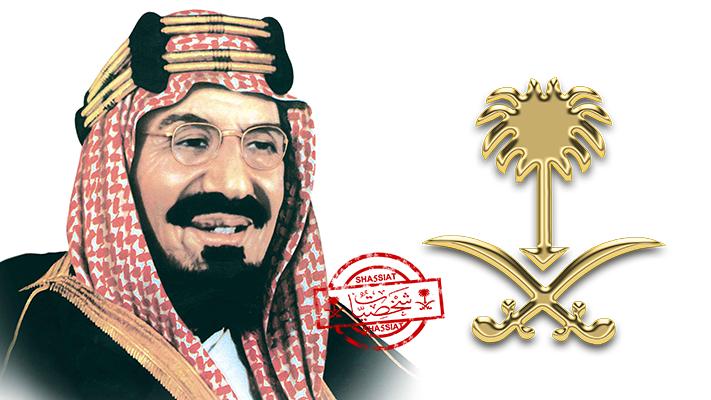 الملك عبدالعزيز بن عبدالرحمن الفيصل آل سعود Zelda Characters Character Princess Zelda